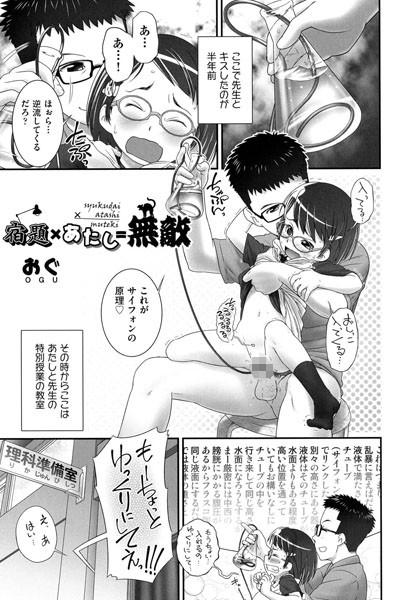 宿題×あたし=無敵(単話)