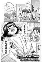 竹からエッチなかぐや姫!?(単話) b120ahit00599のパッケージ画像