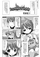 Peacefull loss of virginity(単話)