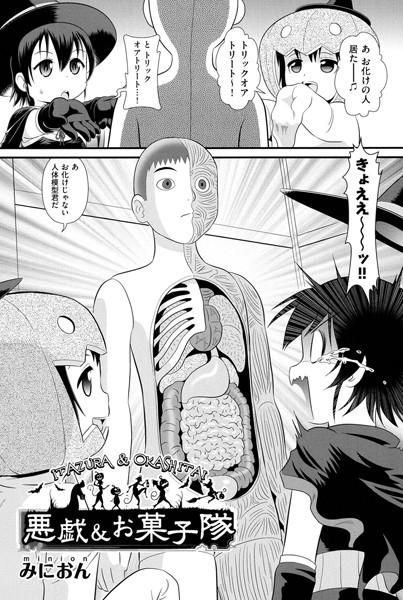 悪戯&お菓子隊(単話)