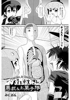 悪戯&お菓子隊(単話) b120ahit00601のパッケージ画像