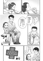 お医者さんのお医者さんごっこ(単話)
