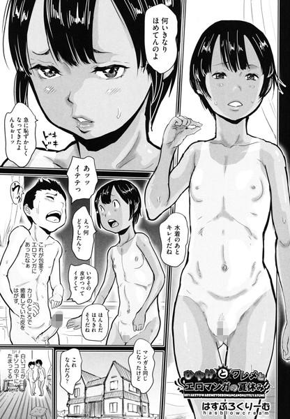 ひやけとワレメとエロマンガの夏休み(単話)