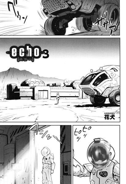 【小柄 エロ漫画】echo(単話)