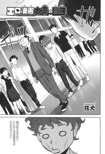 エロ漫画大王の冒険(単話)