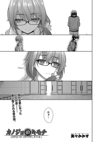 カノジョのキモチ(単話)