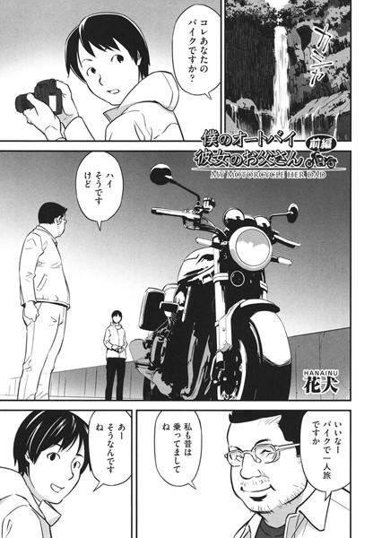 僕のオートバイ彼女のお父さん(単話)