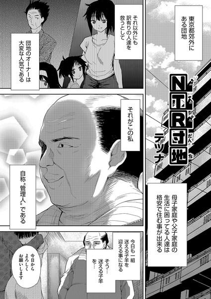 NTR団地(単話)