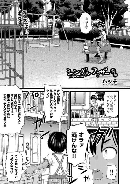 「シングルファザー(単話)」(ハッチ)  同人誌