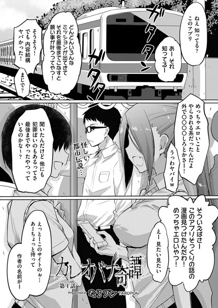 カレオバナ奇譚(単話)