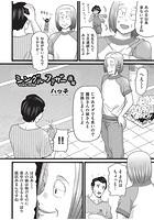 シングルファザー(単話)