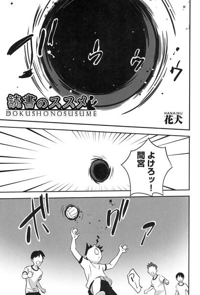 読書のススメ(単話)