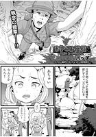 迷子のお嬢様(単話)