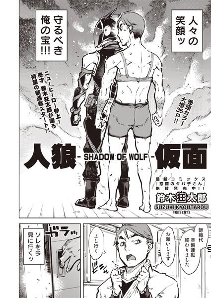 人狼仮面-SHADOW OF WOLF-(単話)