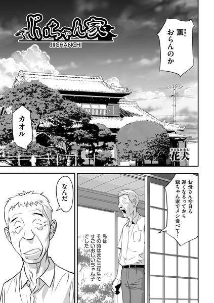 じいちゃん家(単話)