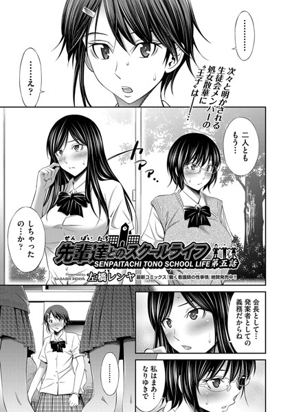 中出しエロ漫画 先輩達とのスクールライフ(単話)