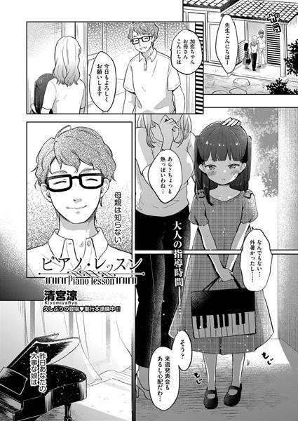 ピアノ・レッスン(単話)