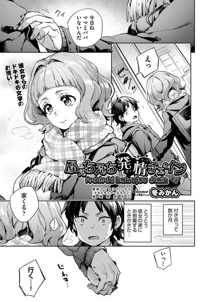 ふぇちえち発情チェイン(単話)