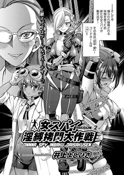 女スパイ淫縛拷問大作戦(単話)