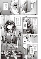過敏性バターガール(単話)