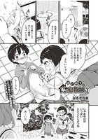 はじめての家庭教師(単話)