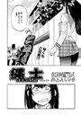 縄士-NAWASHI-(2)