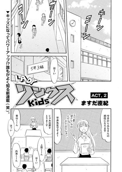 LADYリンクス kids(2)