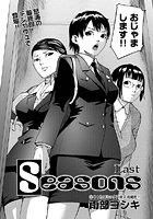 Seasons(単話)