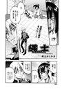 縄士-NAWASHI-(5)