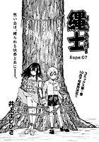 縄士-NAWASHI-(7)