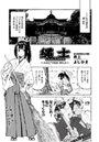 縄士-NAWASHI-(9)