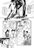 チア・ハート・アタック(単話)