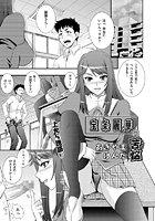 宝条麗華の苦悩(単話)