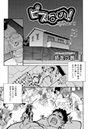 ピスはめ!(3)