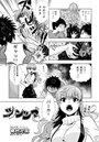 ツンツマ(単話)