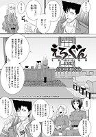 えろぐん(4)