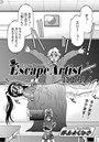 Escape Artistによろしく(1)