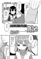 近距離恋愛-娘(2)