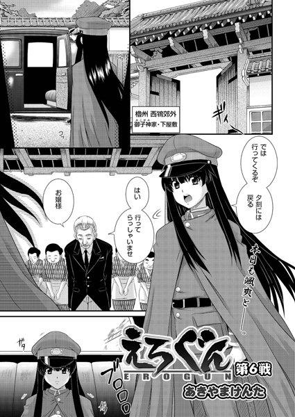 えろぐん(6)