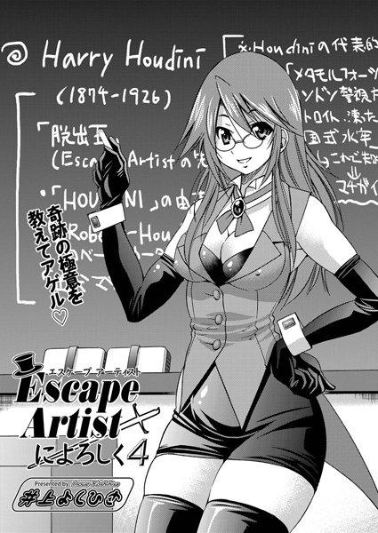 Escape Artistによろしく(4)