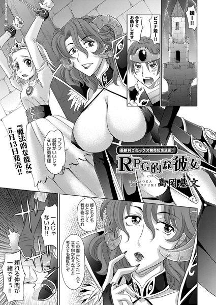 RPG的な彼女 最新刊コミックス発売記念漫画