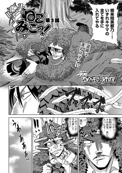 ねこみこっ!(3)