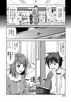 〜遠恋〜えンれン(単話)