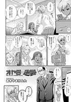 オヤジの逆襲(単話)