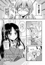 渡会くんのパシリ(1)