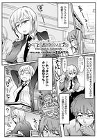 クラスメイトノサノミズキ(単話)