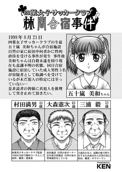 四葉女子サッカークラブ林間合宿事件