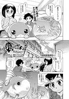 すけポン!(5)