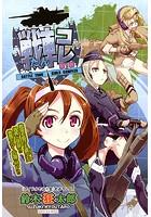 戦車コレ(単話)