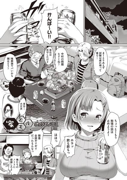 蜜どもえ(単話)